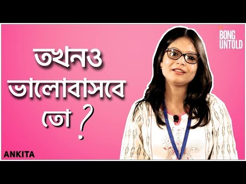 Download Tokhono Bhalobasbe To | Ankita Banerjee | Poetry | Krish Bose | The Bong Untold HD Mp4 3GP Video and MP3