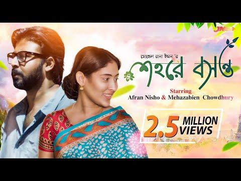 Download shohore boshonto শহরে বসন্ত bangla n hd file 3gp hd mp4 download videos