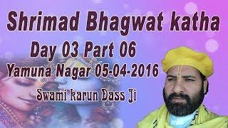 Shri Bhaktmaal Katha Day 03 Part 06  Yamuna Nagar  Swami Karun Dass Ji