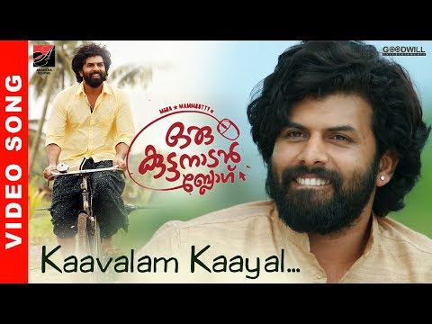 Kaavalam Song - Oru Kuttanadan Blog