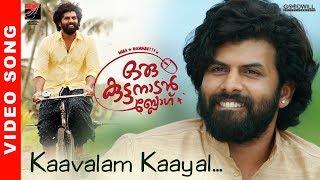 Oru Kuttanadan Blog Video Song   Kaavalam   Mammootty   Sreenath   Vineeth Sreenivasan   Sethu
