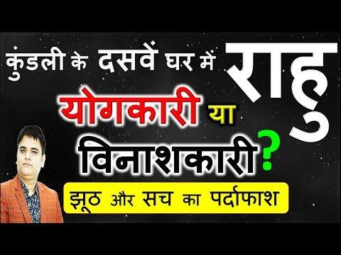 राहु और कुंडली का दसवां भाव अच्छा या बुरा /Rahu in 10 house Good Or Bad? By Astro Sachin