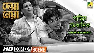 Garir Mechanic | Comedy Scene | Deya Neya | Uttam Kumar | Tanuja