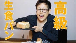 高級生食パンを食べてみた