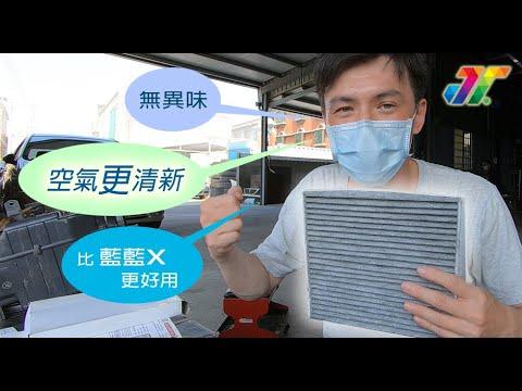 空調有異味?汽車冷氣濾網定期就該換!