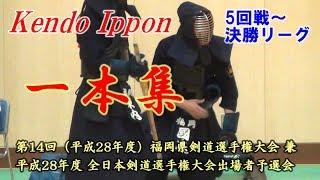 全日本剣道選手権2016福岡県予選一本決勝まで