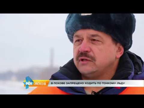 Новости Псков 09.11.2016 # Запрет выхода на лед