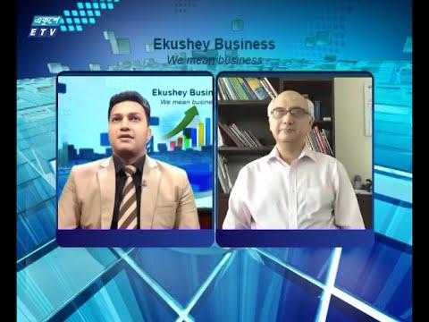 Ekushey Business || একুশে বিজনেস || আলোচক: আহমেদ রশীদ লালী- সাবেক প্রেসিডেন্ট, বিএসই ব্রোকার্স এসোসিয়েশন || Part 03 || 07 June 2020 || ETV Business