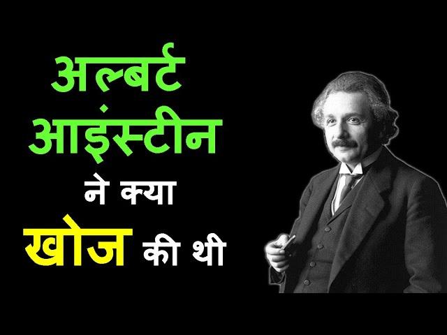 Wymowa wideo od Albert Einstein na Angielski