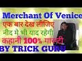 Merchant of Venice Drama Summary By William Shakespeare
