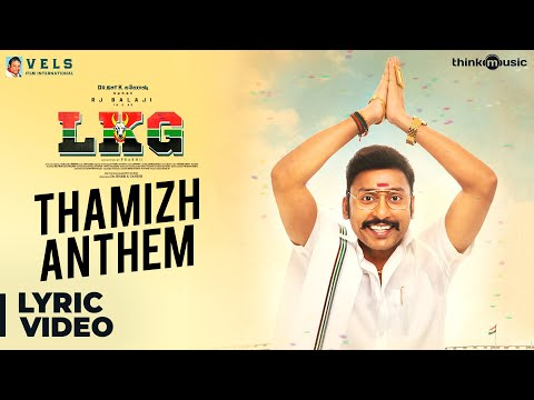 LKG   Thamizh Anthem Song Lyrical Video   RJ Balaji, Priya Anand   Leon James   K.R. Prabhu