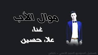 اغاني حصرية موال الاب - علاء حسين تحميل MP3