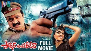 Police Ante Veedera Telugu Full Movie | Suresh Gopi | Vimala Raman | Padmapriya | Rahul Raj | Time