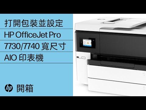 打開 HP OfficeJet Pro 7740 印表機的包裝並設定