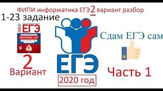 Вариант 2 сборника ФИПИ Крылов С.С