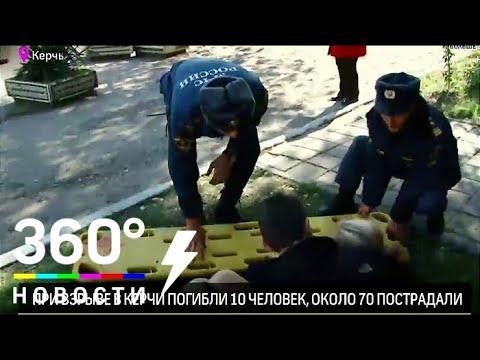 Взрыв в керченском техникуме: одна из версий - теракт