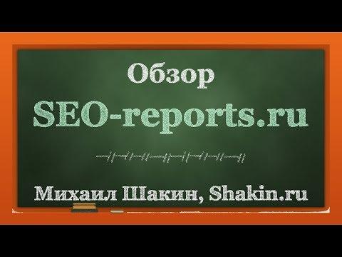 Видеообзор SEO reports