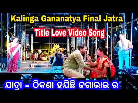Thikana hajichhi jaga bhai ra Full Title Love Song Video. Kalinga Gananatya Final Rehearsal.