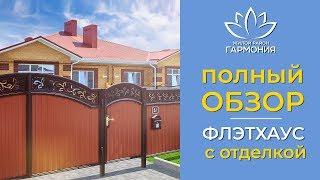 Флэтхаус с отделкой по улице Утёсова | Дом с ремонтом | Жилой район «Гармония»