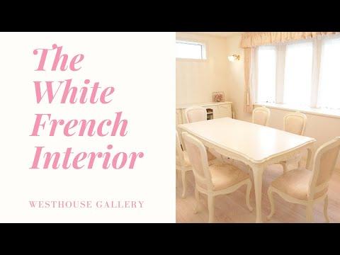 ホワイトフレンチインテリアのルームツアー