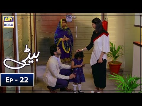 Beti Episode 22 - 19th February 2019 - ARY Digital Drama (видео)
