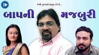 બાપ ની મજ્બુરી || BAP NI MAJBURI || Gujarati Short Film || Gujarati Natak