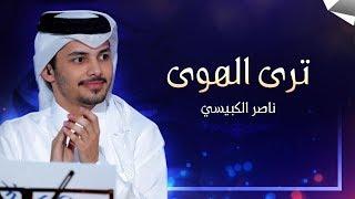 تحميل اغاني ناصر الكبيسي - ترى الهوى | جلسات صوت الخليج 2019 MP3