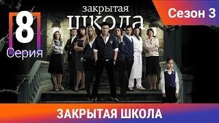 Закрытая школа. 3 сезон. 8 серия. Молодежный мистический триллер