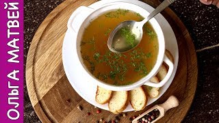 Как Приготовить Вкусный,  Ароматный Мясной Бульон | Meat Broth Recipe | Ольга Матвей