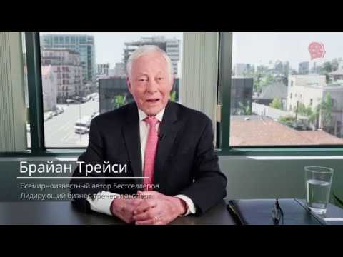 Brian Tracy - High Performance Selling and Leadership | Kontramarka.de
