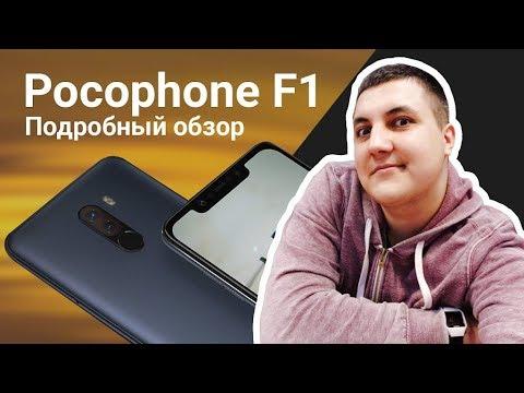 Глубокий обзор Pocophone F1