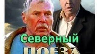 Боевики Северный поезд боевики русские 2015 новинки boeviki russkie detektivi rossia