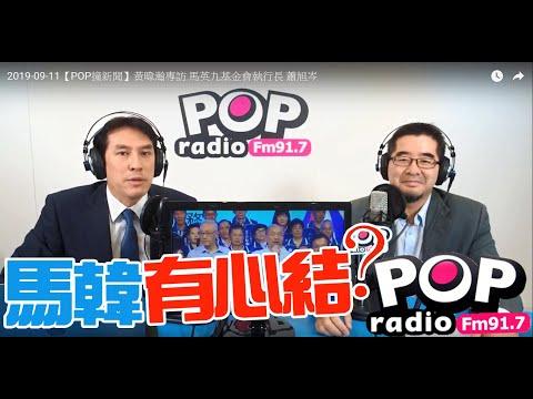 Download 2019-09-11【POP撞新聞】黃暐瀚專訪蕭旭岑「 馬韓有心結?」 Mp4 HD Video and MP3