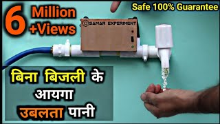 Water Heater || 100% बिजली की बचत || Run Water Heater Without Electricity || Hindi