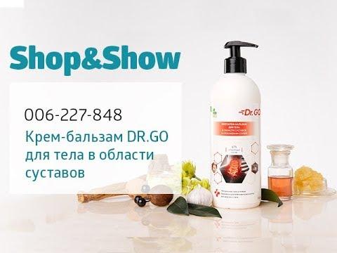 Крем-бальзам «DR.GO» для тела в области суставов 500 мл. Shop & Show (Красота)