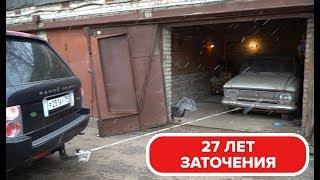 Опять сломали гараж. 27 лет в заточении. Москвич 426