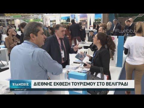 Διεθνή Έκθεση Τουρισμού στο Βελιγράδι   21/02/2020   ΕΡΤ