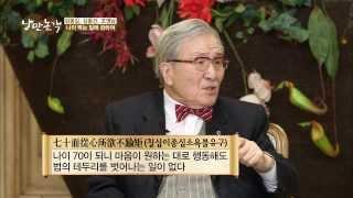 김동길 교수가 평생 독신을 고집한 이유 [낭만논객 1회]