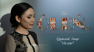 Bir Óleń... / Құралай Омар - АҚ ҚАР