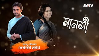 Manoshi | মানসী | Special Natok | Apurbo | Shimu | Kazi Nazrul Islam (Biography)