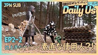 T1419 - Daily Us Season2 in Mountain Ep.2-2 日本語字幕