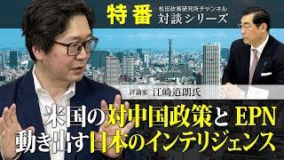 特番『米国の対中国政策とEPN、動き出す日本のインテリジェンス』ゲスト:評論家 江崎道朗氏