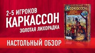 Каркассон: Золотая Лихорадка (Carcassonne Gold Rush) Обзор настольной игры