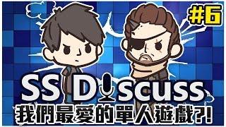 我們最愛的單人遊戲?! | SS Discuss #6