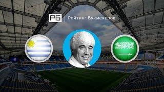Прогноз Евгения Ловчева: Уругвай – Саудовская Аравия