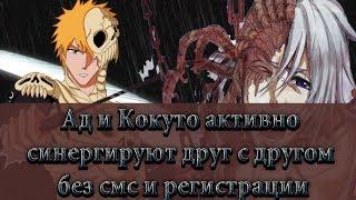 Shini Game # Кокуто и Ад бесплатно без Смс и Регистрации