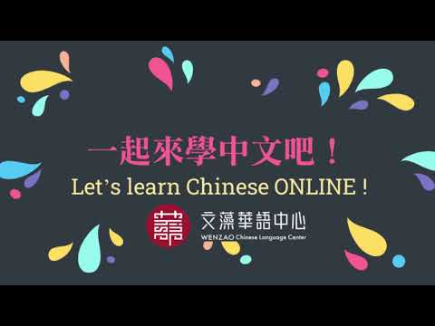 【WZUCLC】Online Chinese Course - Course Demo ... - YouTube