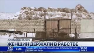 Двух женщин освободили из рабства в Актюбинской области