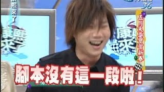 2007.02.07康熙來了完整版 五月天耍寶賀新春