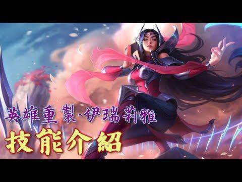 【英雄聯盟】伊瑞莉雅:重製後技能介紹